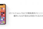 【iPhone】iOS 14.3 beta 3などが開発者向けにリリース、圏外になる不具合は対処されるのか