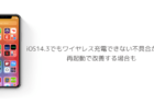 【iPhone】iOS14.3でもワイヤレス充電できない不具合が報告、再起動で改善する場合も