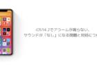 【iPhone】iOS14.2でアラームが鳴らない、サウンドが「なし」になる問題と対処について