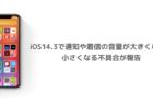 【iPhone】iOS14.3でAirPodsの自動耳検出が勝手にオンになる問題と対処