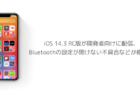 【iPhone】iOS 14.3 RC版が開発者向けに配信、Bluetoothの設定が開けない不具合などが修正に