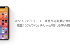 【iPhone】iOS14.2でバッテリー残量が再起動で増減、残量100%でバッテリーが切れる等の問題