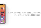 【iPhone】iOS14.3で不明なエラーが発生しました(4000)でアップデートできない問題と対処