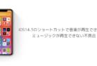 【iPhone】iOS14.3のショートカットで音楽が再生できない、ミュージックが再生できない不具合