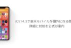 【iPhone】iOS14.3で楽天モバイルが圏外になる問題の詳細と対処を公式が案内
