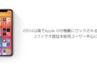 【iPhone】iOS14以降でApple IDが頻繁にロックされる問題、2ファクタ認証未使用ユーザー中心に