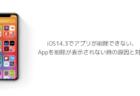【iPhone】iOS14.3でアプリが削除できない、Appを削除が表示されない時の原因と対処
