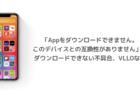 【iPhone】「Appをダウンロードできません。このデバイスとの互換性がありません」でダウンロードできない不具合、VLLOなど