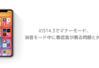 【iPhone】iOS14.3でマナーモード、消音モード中に着信音が鳴る問題と対処