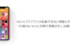 【iPhone】iOS14.3でアプリが起動できない問題と対処、M1版Mac miniと同期で問題が生じる場合も