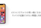 【iPhone】iOS14.3でカメラが真っ暗になる、カメラが起動できない問題と対処