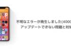 【iOS14.4】不明なエラーが発生しました(4000)でアップデートできない問題と対処