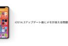iOS14.3アップデート後にメモが消える問題と対処