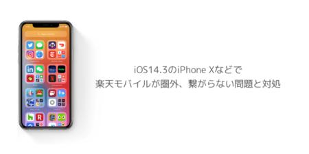 【iPhone】iOS14.3のiPhone Xなどで楽天モバイルが圏外、繋がらない問題と対処