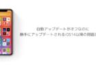 【iPhone】自動アップデートがオフなのに勝手にアップデートされるiOS14以降の問題と対処
