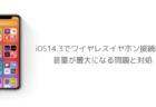 【iPhone】iOS14.3でワイヤレスイヤホン接続時に音量が最大になる問題と対処