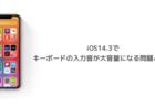 【iPhone】iOS14.3でキーボードの入力音が大音量になる問題と対処