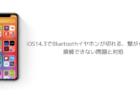 iOS14.3でBluetoothイヤホンが切れる、繋がらない、接続できない問題と対処