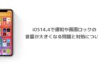 【iPhone】iOS14.4でバッテリーの減りが早い、長持ちしない問題と対処