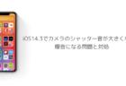 【iPhone】iOS14.3でカメラのシャッター音が大きくなる、爆音になる問題と対処