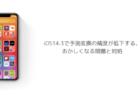 【iPhone】iOS14.3で予測変換の精度が低下する、おかしくなる問題と対処