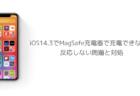 【iPhone】iOS14.3でMagSafe充電器で充電できない、反応しない問題と対処