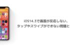 【iPhone】iOS14.3で画面が反応しない、タップやスワイプができない問題と対処