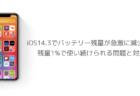 【iPhone】iOS14.3でバッテリー残量が急激に減少し、残量1%で使い続けられる問題と対処