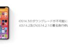 【iPhone】iOS14.3のダウングレードが不可能に、iOS14.2及びiOS14.2.1の署名発行停止