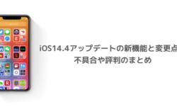 【iOS14.4】アップデートの新機能と変更点、不具合や評判のまとめ