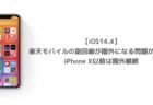 【iOS14.4】楽天モバイルの副回線が圏外になる問題が改善、iPhone X以前は圏外継続