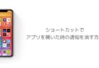 【iPhone】ショートカットでアプリを開いた時の通知を消す方法、iOS14.3対応版