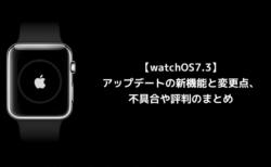 【watchOS7.3】アップデートの新機能と変更点、不具合や評判のまとめ