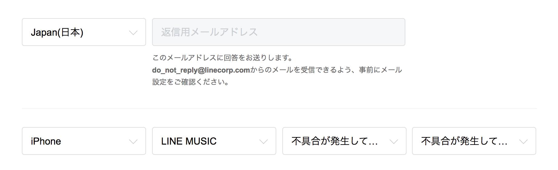 【LINE】LINE MUSICが落ちる、起動出来ない不具合が最新アップデート後に報告