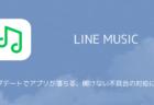 【LINE MUSIC】アップデートでアプリが落ちる、開けない不具合の対処について