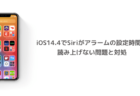 【iPhone】iOS14.4でSiriがアラームの設定時間を読み上げない問題と対処