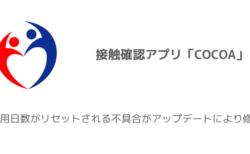 【iPhone】COCOAの使用日数がリセットされる不具合がアップデートにより修正