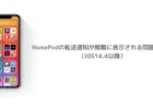 【iPhone】HomePodの転送通知が頻繁に表示される問題と対処(iOS14.4以降)