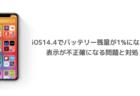【iPhone】iOS14.4でバッテリー残量が1%になる、表示が不正確になる問題と対処