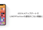 【iPhone】iOS14.4アップデートでLINEやTwitterの通知がこない問題と対処