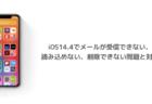 【iPhone】iOS14.4でメールが受信できない、読み込めない、削除できない問題と対処