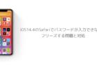 【iPhone】iOS14.4のSafariでパスワードが入力できない、フリーズする問題と対処