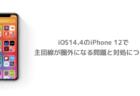 【iPhone】iOS14.4のiPhone 12で主回線が圏外になる問題と対処について