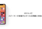 【iPhone】iOS14.4でスピーカーの音量が小さくなる問題と対処について