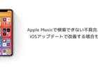 【iPhone】Apple Musicで検索できない不具合、iOSアップデートで改善する場合も