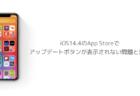 【iPhone】iOS14.4のApp Storeでアップデートボタンが表示されない問題と対処