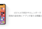 【iPhone】iOS14.4で時計やカレンダーで時刻の設定時にアプリが落ちる問題と対処