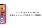 【iPhone】iOS14.4でカメラに関する重要なメッセージが表示される問題と対処