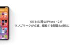【iPhone】iOS14以降のiPhone 12でリンゴマークが点滅、暗転する問題と対処について