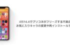【iPhone】iOS14.4でプリコネがフリーズする不具合、お気に入りキャラの変更や再インストールで対処
